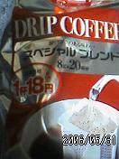 がぶ飲みコーヒー