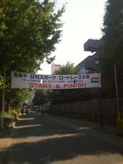 高島平ロードレース