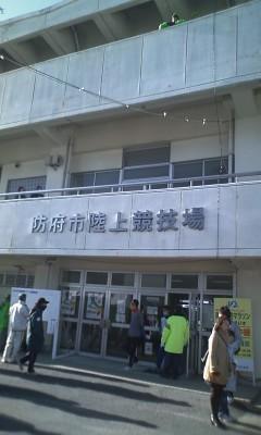 第40回防府読売マラソン大会 完走