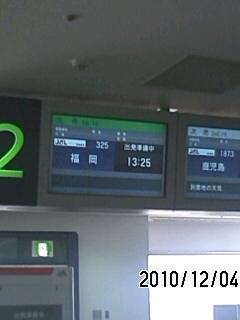 第64回福岡国際マラソン 移動