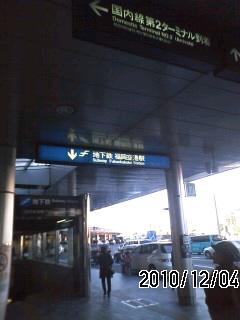 第64回福岡国際マラソン 移動2