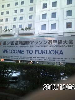 第64回福岡国際マラソン 受付
