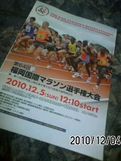 第64回福岡国際マラソン 支給物