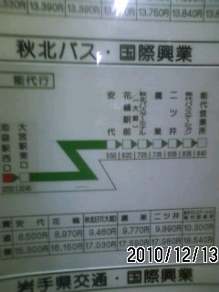 秋田(大館)へ向けて出発