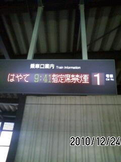 日帰り出張 東京 神奈川