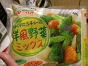 冷凍野菜1